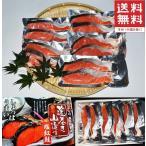 魚 お祝い 誕生日 ご自宅用 ギフト 紅鮭甘口切り身セット 最高級のロシア産紅鮭