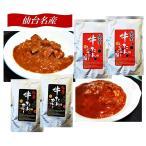 牛タン  仙台名物 本格煮込み やわらか 牛たんカレー・牛たんシチュー 200g×4袋ギフト