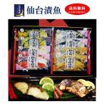 魚 お祝い 誕生日 ご自宅用 ギフト 美味海鮮・漬魚ギフト8P8切セット