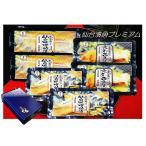 魚 誕生日 ご自宅用 ギフト プレゼント プレミア漬魚3種6切セット P-06