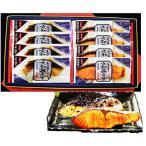 御歳暮 ギフト レンジ で 京都西京味噌漬け 焼魚ギフト 2種8切 ギフト