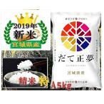 新米 宮城県産 純粋新米 だて正夢 精米 5kg 2019年度 宮城県産新米「特別栽培」限定 販売 を致します