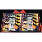 レンジ で 焼魚 仙台味噌 焼魚 ギフト 2種8切ギフト 母の日