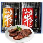 牛タン 母の日 仙台名物 本場 仙台 熟成の味 やわらか 厚切 牛たん 仙台味噌味・塩味 150g×2袋ギフト