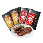 牛タン 母の日 仙台名物 本場 仙台 熟成の味 やわらか 厚切 牛たん 仙台味噌味・塩味 150g×4袋ギフト