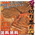 牛タン仙台 ギフト 牛たん厚切り塩仕込み1kg 送料無料 お中元 ポイント消化 焼肉 お歳暮 肉
