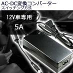 12V5A 汎用 ACアダプター スイッチング方式 安定化電源 プラグ外径5.5mm(内径2.5mm) e-auto fun