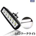 LEDワークライト 作業灯 6LED LEDライトバー 狭角タイプ 6連10-30VDC対応(12V/24V兼用) 防水・防塵・耐衝撃・長寿命 e-auto fun