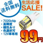 特売セール LEDバルブ T10 10連 ウェッジ球 SAMSUNG製 7020 ポジションランプ ナンバー灯 色選択可能 1本売り