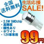 特売セール LEDバルブ 超爆光 T10 2.5W SMD LED ウエッジ球 プロジェクター搭載 ポジション/ナンバー/ランプ ホワイト 1個売り