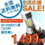 特売セール LEDフォグランプ  ホワイト 12/24V サムスン製3014SMD 21連 極性無し 6500k 600ルーメン 2本 1年保証 e-auto fun