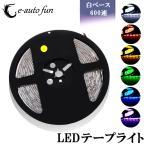 Yahoo!e-auto fun.特売セール LEDテープ 白ベース 5m 600連SMD 正面発光 12V 防水 全6色