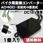 【e-auto fun】バイク用AC⇒DC変換コンバーター・交流式⇒直流式・LEDヘッドライト用