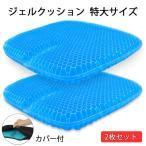 ジェルクッション 2枚 セット 最新モデル TPE素材  ゲルクッション 特大サイズ 比較 口コミ カバー付き 卵が割れない ハニカム 痔 座布団