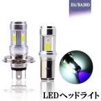 バイクLEDヘッドライト H4 Hi/Lo/BA20D Hi/Lo選択可 12W DC9-85V Bridgelux COBチップ 1200LM 防水 高輝度 ホワイト&ブルーeye 純正交換用 1灯分