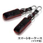 Mazda マツダ スマートキーケース キーホルダー キーカバー 本革製 ファッション 汚れ 滑り 傷防止 男女兼用 高品質 2ボタン.3ボタン選択可 赤い糸
