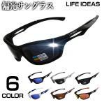 偏光サングラス 偏光レンズ UVカット 紫外線カット フィッシング 釣り アウトドア  ゴルフ サイクリング クライミング 登山 メンズ レディース プレゼント