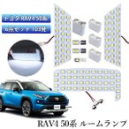 LEDルームランプ トヨタ 新型RAV4 50系 MXAA5他 ホワイト 専用設計 103発 6点セット 送料無料