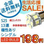 特売セールLEDT20/S25シングルタイプ50503チップ13SMDホワイト/アンバー1個売り