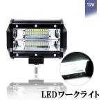 作業灯 LED ワークライト 3030SMD24連 7200Lm 防水 ledライト 72w DC12-24V兼用 IP67 集魚灯 前照灯 バックライト デッキライト LED投光器 1本売り