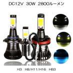 LEDフォグランプ H3/H8/H11/H16(国産車)/HB3COBチップ搭載 2800LM 30W イエロー ホワイト 2色 2個セット