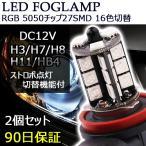 H3/H7/H8/H11/HB4LED フォグランプ RGB 5050チップ27SMD 2個セット レインボー 16色切替 点灯パターン多数 ストロボ点灯切替機能付