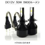 Yahoo!e-auto fun.タイムセール中!LEDヘッドライト H4 H7 HB3 H8/H11/H16(国産車) C5 車検基準  50W 6500K/3000K 5600LM 2本セット