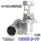 LEDヘッドライト/フォグランプ H1/H3/H4/H7/HB3/H8/H11/H16(国産車) C5+ 60W 6500K 6000ルーメン/3000K選択可 1年保証 2本 e-auto fun