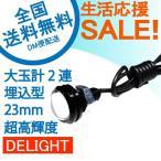 Yahoo!e-auto fun.特売セール LED スポットライト 計6W 大玉計2連ホワイト/ブルー防水 超高輝度 埋込型 12V専用 2本セット