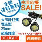 特売セール LEDスポットライト埋込型イーグルアイ 高輝度5630チップス採用 警告フォグライト転向信号 12V 計12連 2個ホワイト e-auto fun