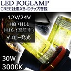 【e-auto fun】30W LEDフォグランプH8 /H11 /H16 (国産車)/HB4 イエロー ( 3000k )CREE社製XB-Dチップ搭載