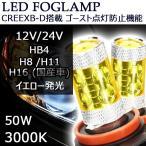 【e-auto fun】H8/H11/H16(国産車)/HB4 50W LEDバルブ フォグランプ CREE XB-D搭載イエロー 3000k 2個1セット