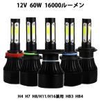 新作4面発光LEDヘッドライト フォグランプ H4(HiLo) H7 H8/H11/H16 HB3 HB4選択可 60W 16000Lm 6000K ホワイト 360死角なし照射 2本セット全国送料無料