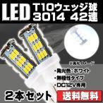 LEDバックランプ 新型12V専用 T10 T16ウエッジ球 LED 42連 サムスン製 3014SMD 超爆光 無極性 6500K 2本セット
