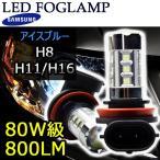 【e-auto fun正規品】10-30V LED フォグランプ H8 H11 H16(国産車)兼用 最新型サムスン製 3030チップ16枚搭載 80W級/800Lm アイスブルー 2本セット