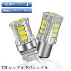 LEDバックランプ  T20 S25  無極性  30連 ホワイト6000K 2400LM 12V専用 2個セット 特売セール 送料無料