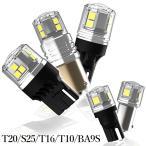 LEDバルブ 最新 T10 BA9S T16 T20 S25 12V ウェッジ球 バックランプ テールランプ ブレーキランプ 拡散レンズ 無極性 3030チップ ホワイト/アンバー/レッド 2本