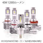 LED ヘッドライト M4 H4 hilo H7 H8 H11 H16 HB3 HB4 HIR2新車検対応 ポンつけ コンパクト 40W 12000LM 6500K 冷却ファンレス 2本セット