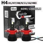 LEDヘッドライト H1 H3 H7 H8/H11/H16 HB3 HB4 9012 PSX24W PSX26W 車検対応 60W 10000LM 6500K/3150K選択可 2本セット