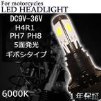 5面COBチップ設計360無死角照射 M5S バイク用 H4R1/PH7/PH8共通 LEDヘッドライト 6-36V 25W2500LM Hi/Lo切り替え型 COBチップ五面発光 ホワイト
