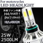 バイク用 LEDヘッドライト H4/H4R1/PH7/PH8共通 Hi/Lo Mini3 AC交流8-80V 25W2500LM  高輝度新COBチップ 三面発光 冷却ファン内蔵 e-auto fun