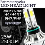 Mini3 AC交流バイク用 LEDヘッドライト8-80V H4Hi/Lo切り替え型25W2500LM H4/H4R1/PH7/PH8共通 高輝度新COBチップ三面発光冷却ファン内蔵 ホワイト