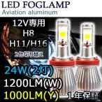 LEDフォグランプ H8 H11 H16 12V専用 24W 2800lm ファンレスタイプ 約6500k/3000K切り替え 360度照射 2個 1年保証 e-auto fun