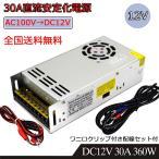 30A 360W(スイッチング電源) AC→DC コンバーター100V→12V 直流安定化電源 変換器 変圧器 配線付/放熱ファン付