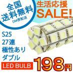 Yahoo!e-auto fun.特売セール LEDバルブ S25 27連ダブルタイプ ホワイト/アンバー/レッド 1個売り