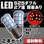 LED バルブ S25D 3chip SMD27連 LEDダブル球 レッド 2個 e-auto fun