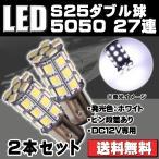 LED バルブ S25 ダブル球5050SMD/3chip SMD 27連 ホワイト 2個 e-auto fun