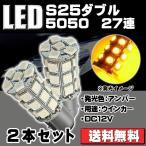 【e-auto fun】S25D 3chip SMD27連 LEDダブル球 オレンジ 2個セット ブレーキランプ/ストップランプ/テールランプ/サイドマーカー