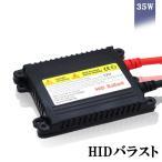 HIDバラスト 35W 薄型 H1 H3 H3C H4 H7 H8 H9 H11 H16 HB3 HB4 補修用 交換用 1個売り 送料無料