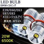 BMW イカリング LEDバルブ 6500k /20Wホワイト E39 E60 E63 E87 E83 X3エンジェルアイ/キャンセラー付/ヘッドライト/フォグランプ 2本セット e-auto fun